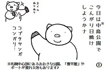 こんがりなブタさん 3-1.jpg