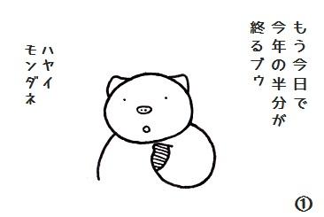 コブタさん6月最終日 3-1.jpg