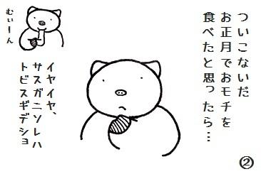 コブタさん6月最終日 3-2.jpg