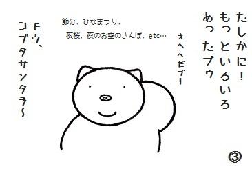 コブタさん6月最終日 3-3.jpg