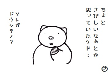 コブタさんのあいさつ 2-1-3-2.jpg