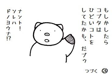 コブタさんのあいさつ 2-1-3-3.jpg