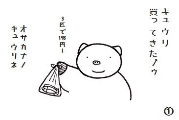 コブタさんのキュウリウオ 4-1.jpg