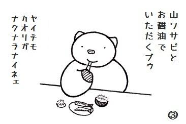 コブタさんのキュウリウオ 4-3.jpg