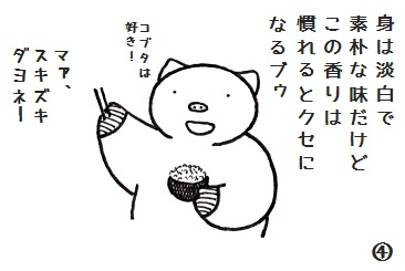 コブタさんのキュウリウオ 4-4.jpg
