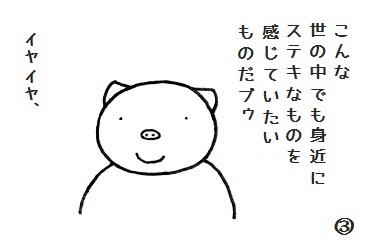 コブタさんのステキなもの 4-3.jpg