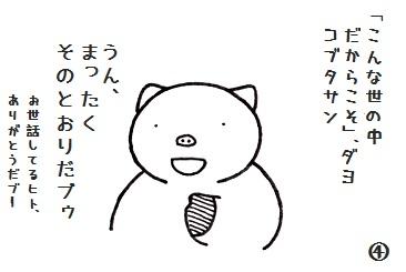 コブタさんのステキなもの 4-4.jpg