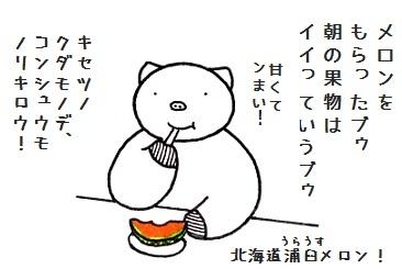コブタさんのメロン.jpg