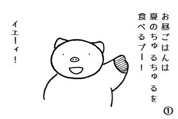コブタさんの冷やしラーメン 5-1.jpg