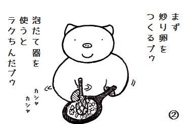 コブタさんの冷やしラーメン 5-2.jpg