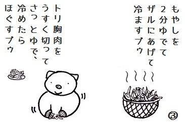 コブタさんの冷やしラーメン 5-3.jpg