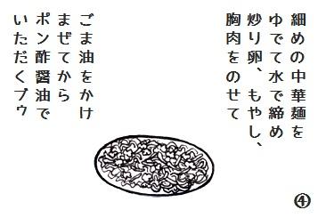 コブタさんの冷やしラーメン 5-4.jpg