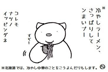 コブタさんの冷やしラーメン 5-5.jpg