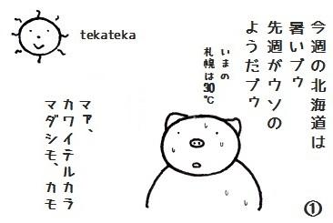 コブタさんの寒気 4-1.jpg