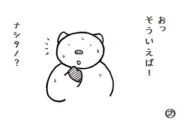 コブタさんの寒気 4-2.jpg