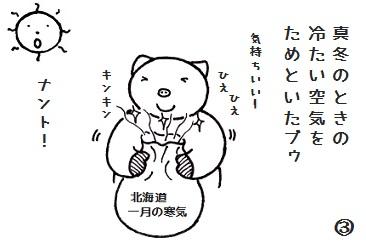 コブタさんの寒気 4-3.jpg