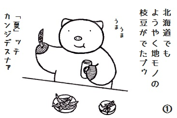 コブタさんの枝豆 4-1.jpg