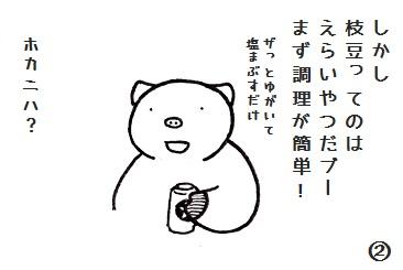 コブタさんの枝豆 4-2.jpg