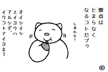コブタさんの枝豆 4-4.jpg