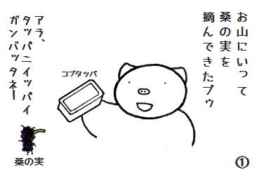 コブタさんの桑の実 4-1.jpg