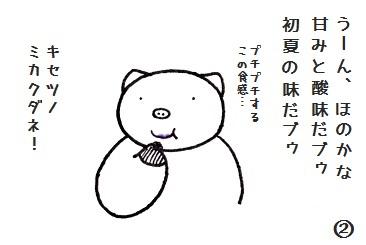 コブタさんの桑の実 4-2.jpg