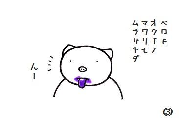 コブタさんの桑の実 4-3.jpg