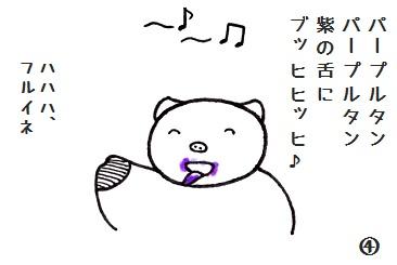 コブタさんの桑の実 4-4.jpg