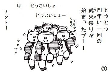 コブタさんの武火祭 り 4-1.jpg