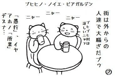 コブタさんの武火祭 り 4-2.jpg