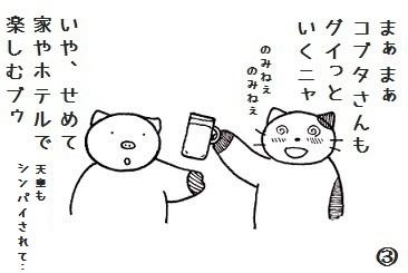 コブタさんの武火祭 り 4-3.jpg