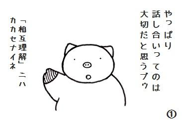 コブタさんの理解 4-1.jpg