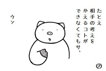 コブタさんの理解 4-2.jpg