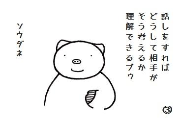 コブタさんの理解 4-3.jpg