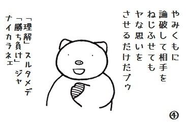コブタさんの理解 4-4.jpg