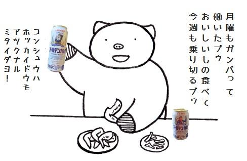 コブタさんの鳥手羽.jpg