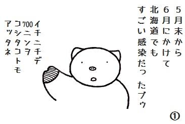 コブタさん命の理不尽1-2 4-1.jpg