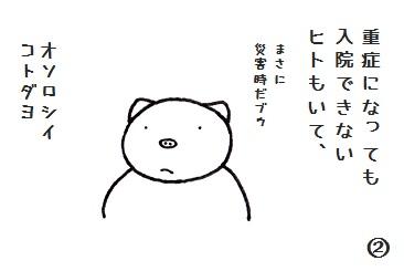 コブタさん命の理不尽1-2 4-2.jpg
