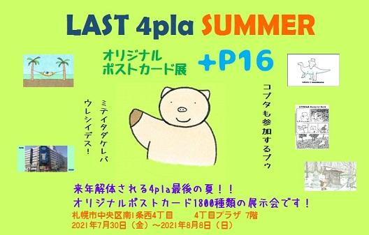 ポストカード展S.jpg