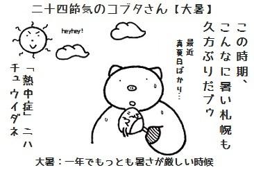 二十四節気のコブタさん【大暑】.jpg
