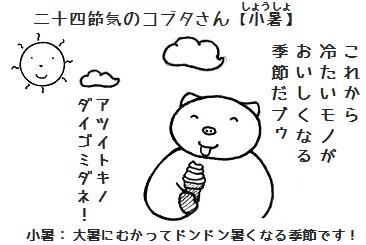 二十四節気のコブタさん【小暑】.jpg