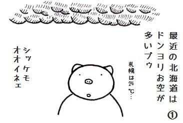 蝦夷梅雨のコブタさん 2-1.jpg