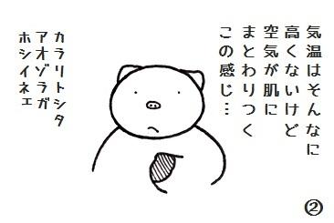 蝦夷梅雨のコブタさん 2-2.jpg